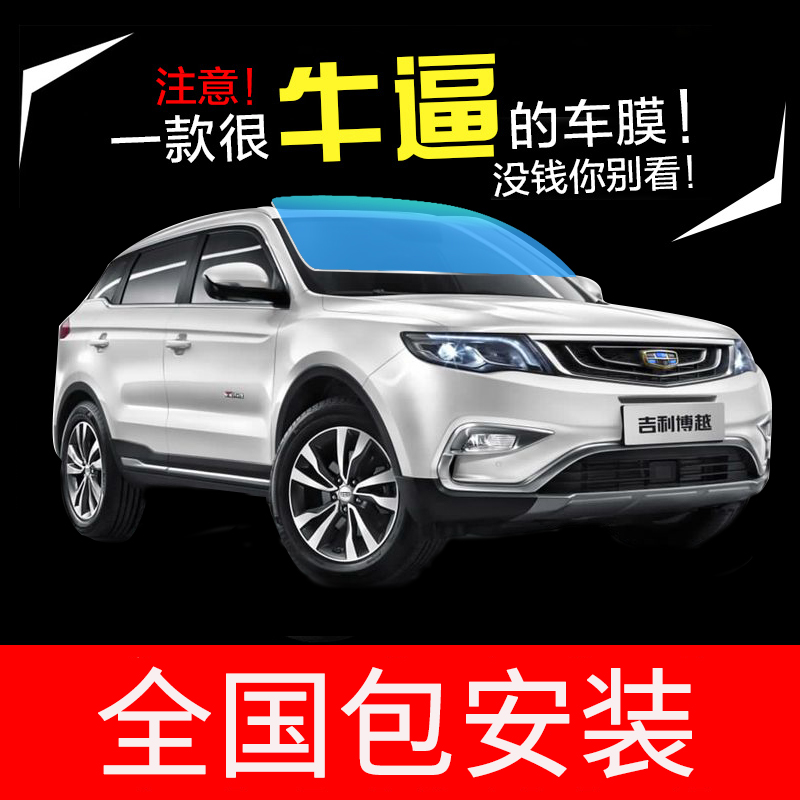 Full-film Flameproof and Heat Insulation Film Front Windshield Film Solar Film for Geely Movie Cargill