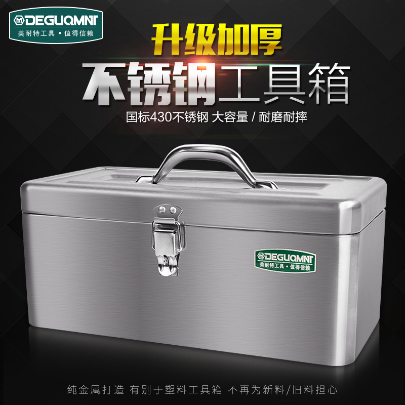 Minet Stainless Steel Toolbox Multifunctional Portable Household Vehicle-borne Large Maintenance Tool Thickened Iron Case