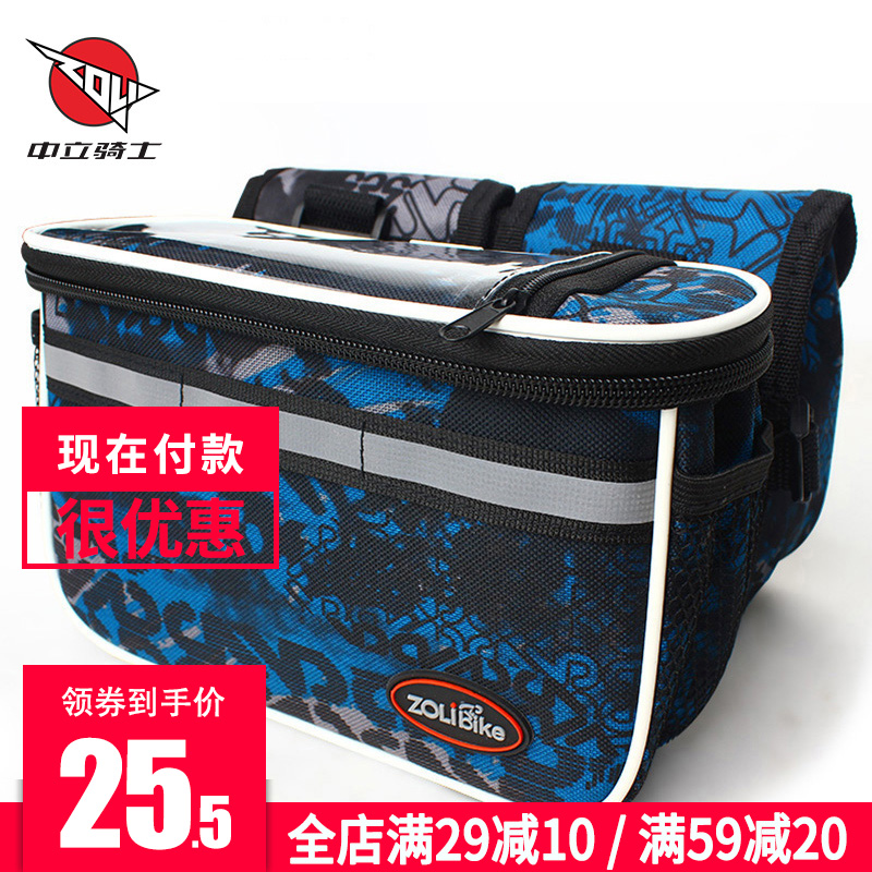 Enlarging bicycle packing in front of bicycle bag, saddle bag and mountain bicycle bag