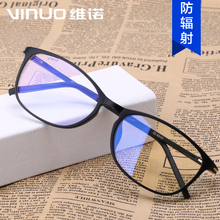 Anti radiation spectacle frames, men and women, myopia, anti blue light, mobile phone computer protection, eye less plane flat mirror.