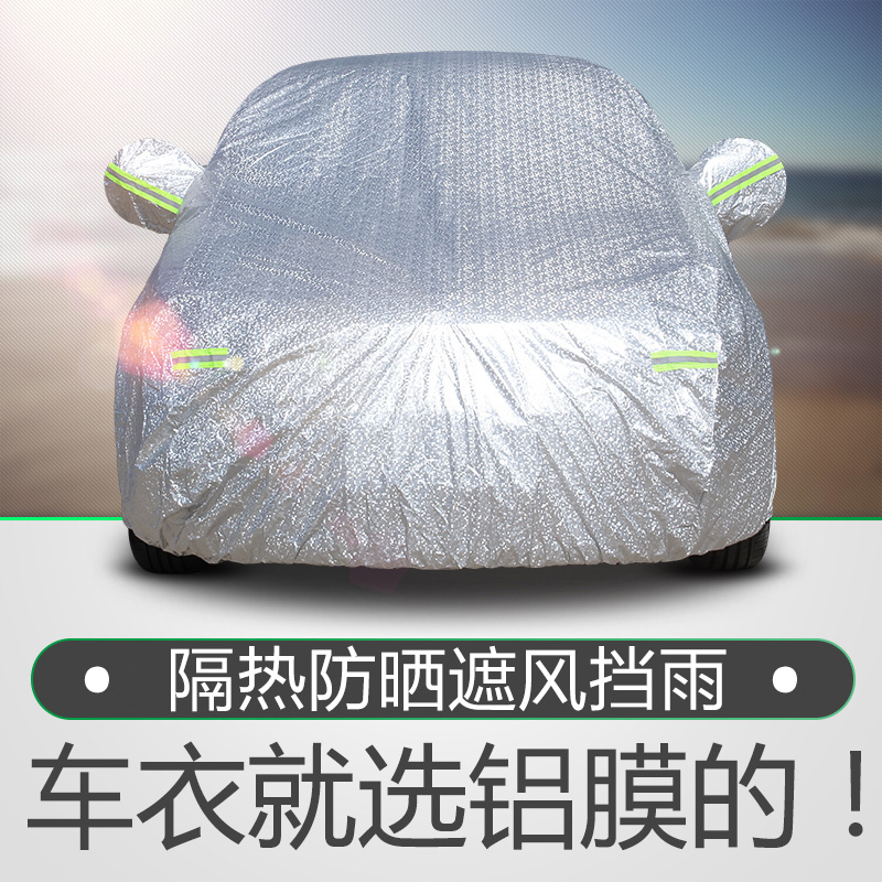 Beiqi Sic Bo D20d50x25x35x55x65 special car clothing sunscreen rain jacket snowproof insulation car cover