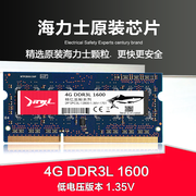 Hynix Jingyi modern chip notebook memory DDR3L 4G 1600 and 1333 double pass 8g