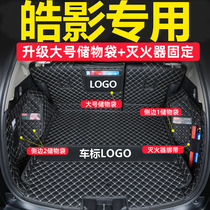 2021 Honda Hao Shadow trunk pad protective pad fully surrounded special GAC cool shadow car supplies tail box pad