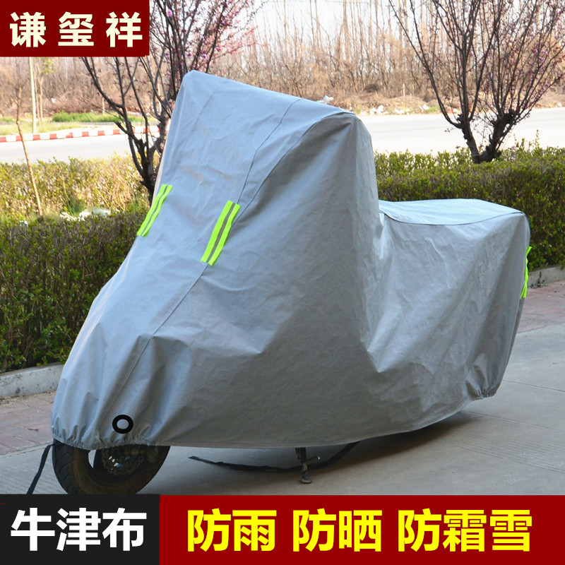 Scooter hood electric car battery car sunscreen rain shield anti-frost snow dust thickening 125 car cover