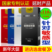 The physical delay set condom lasting wear thickening anti premature ejaculation delay 100 male condoms taste G