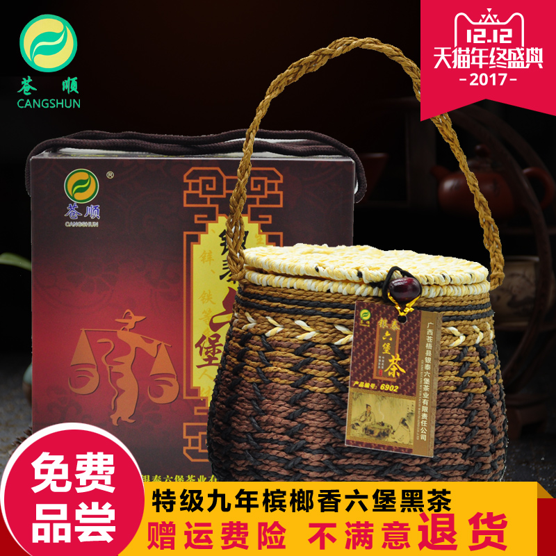 [Special Ten Years Chen] Cang Shun Liubao Tea 500g Premium Ten Years Chen Xiang Black Tea Yintai Liubao Tea Gift Box