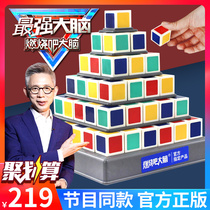 The strongest brain burning bar brain with the same four-color pyramid building blocks puzzle toy official experience store prop 4