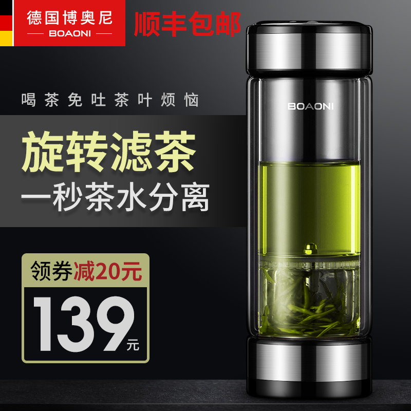 German Booni tea separation cup double-glazed portable make-up cup water cup mens high-end transparent cup