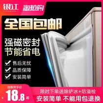 Холодильник дверной уплотнитель магнитной полосой уплотнения пластиковой полосы красоты нового Fei Meiling универсальный всасывающий магнит полоса полосы универсальный