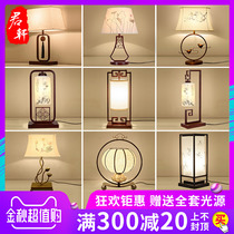 New Chinese desk lamp bedroom bedside lamp LED simple modern retro wedding living room study creative decorative desk lamp