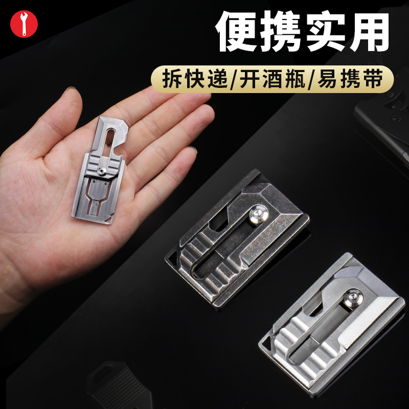 Ditto Mini Knife Mini Knife Multifunctional Outdoor Portable Keyboard Knife Coin Knife Defensive Stainless Steel