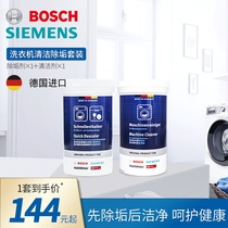 Siemens Bosch washing machine inner tube cleaner Descaling agent Mildew remover set cleaning to remove odors