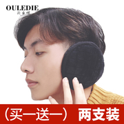Warm earmuffs for men and women after earmuff with ear bag after wearing a winter Plush ears warm cold in autumn and winter