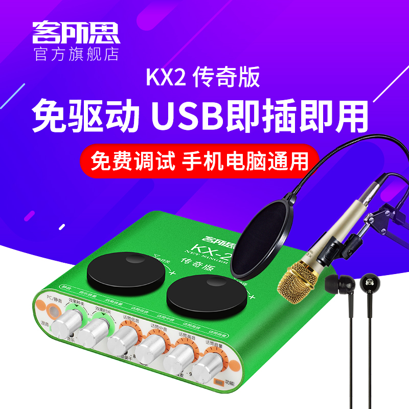 KX-2 Legendary USB External Sound Card Desktop Computer Network K Song Set Microphone Singer Machine Special Computer General Fast Hand Network Red Devil Anchor Live Broadcasting Equipment Complete Set
