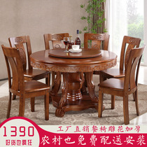 Full solid wood round table with turntable Home dining table and chair combination Round oak dining table Chinese round dining table 1 8 meters