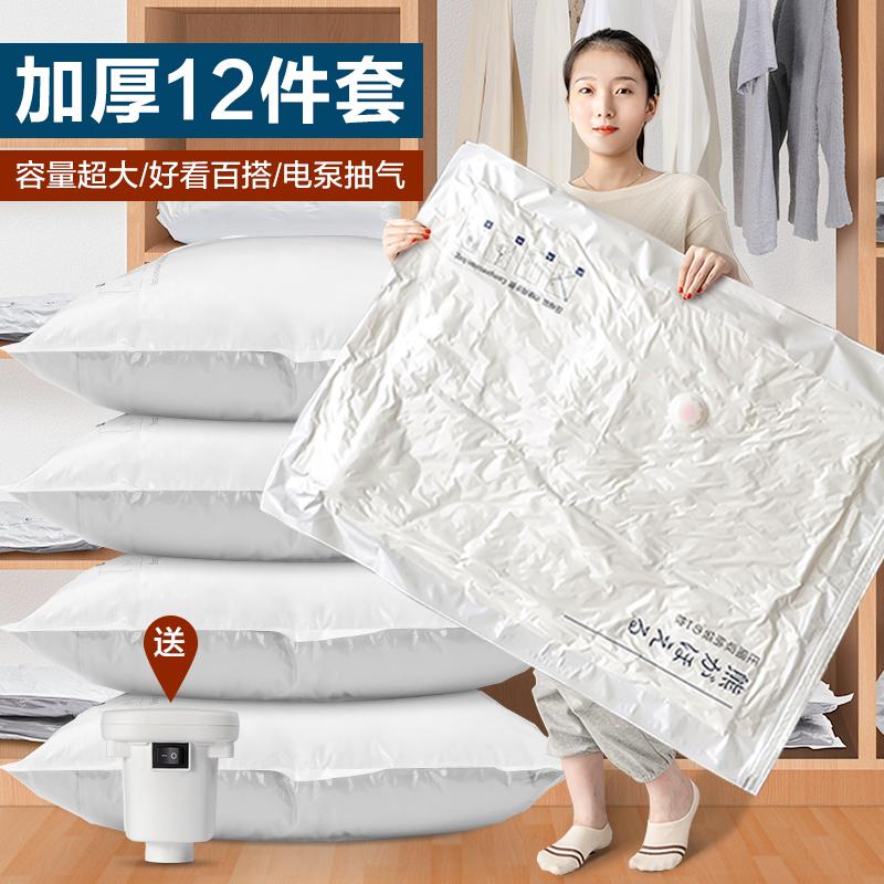 Sac de compression sous vide contient sac coton courtepointe vêtements vers le bas vêtements sac spécial sac vide artefacts grand