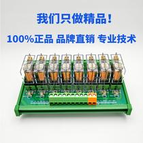 8路欧姆龙继电器模组24V 12V 模块 PLC放大板PNP NPN通用型转接板