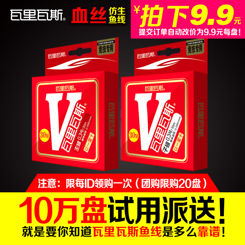The main line of fishing line is genuine Valivas blood wire 30 meters. Japan imports super-stretch soft nylon sub-line