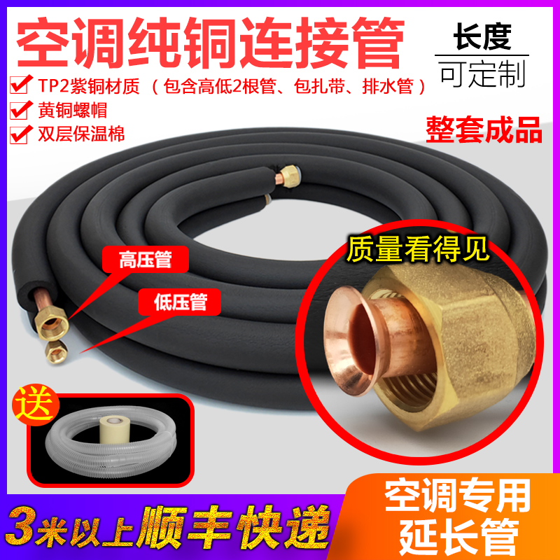 Air conditioning copper pipe extension connection thickened pure copper pipe large 1 1.5 2 3 5P beautiful Gree universal