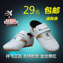 Taekwondo shoes Genuine adult men and women Taekwondo children breathable anti-skid gluten bottom Taekwondo Road shoes