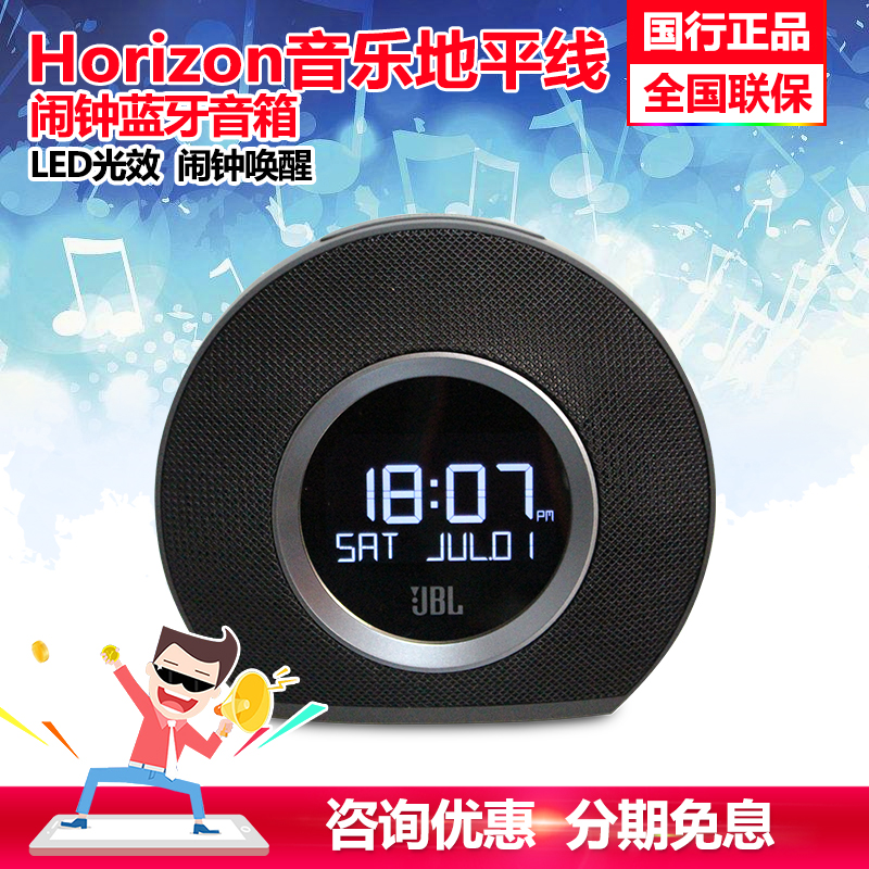 JBL Horizon Music Horizon Multimedia Desktop Bluetooth Speaker Mini Alarm Sound