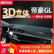 Suitable for Geely Dihao GS sunshade GL front car supplies modification work instrument center console sunshade mat
