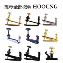 Haocheng violin spinner metal violin fine-tuning 絃 string button gong silk knob alloy fine-tuning