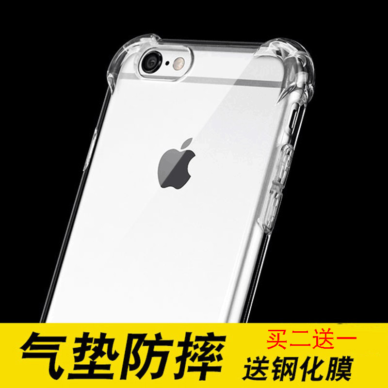Ruisheng Apple 6 Mobile Shell iPhone7plus Cover i6s Shell 8x Air cushion Anti-drop Silicone 8/7 Soft Shell Thick