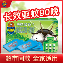 Ultra-powerful electric mosquito incense tablets home plug-in mosquito repellent heater anti-mosquito tablets ai grass fragrance 90 tablets 1 device