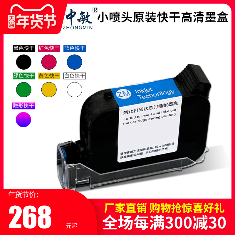 Zhongmin ZM2588 plus high adhesion hand-held code machine dedicated fast-drying ink cartridge The original plug-in all-in-one line holding a universal fast-drying cartridge