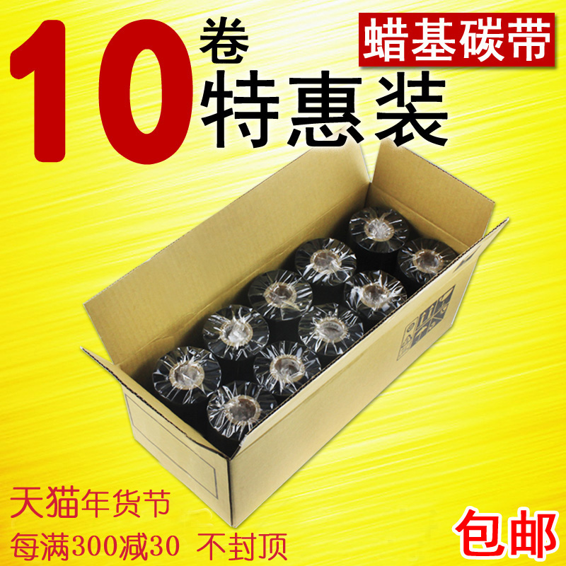 Carbon belt 110mm 300m 40 to 110 wax-based carbon band barcode printing label籤 carbon belt 10 rolls preferential