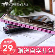 Swan tremolo harmonica 24 hole C beginners learning zero based professional adult children started harmonica musical instrument