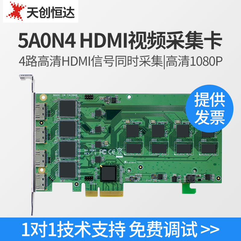 Tianchuanghengda TC5A0N4 4 Four-way HDMI Multiplex PCIE Video Live Collection VMIX Large Screen Mosaic