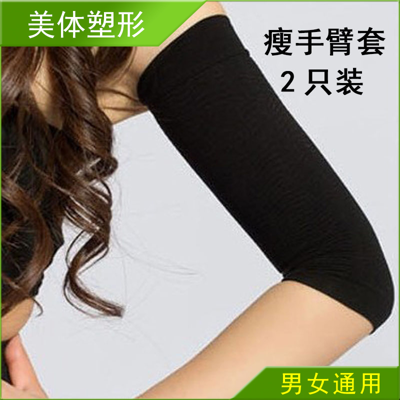 Thin arm sleeve thin arm thin size arm movement arm butterfly arm worship meat protection elbow cover tattoo
