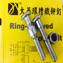 Full iron ring groove rivet iron ring groove rivet Hack nail carbon steel ring groove nail 6.4 series