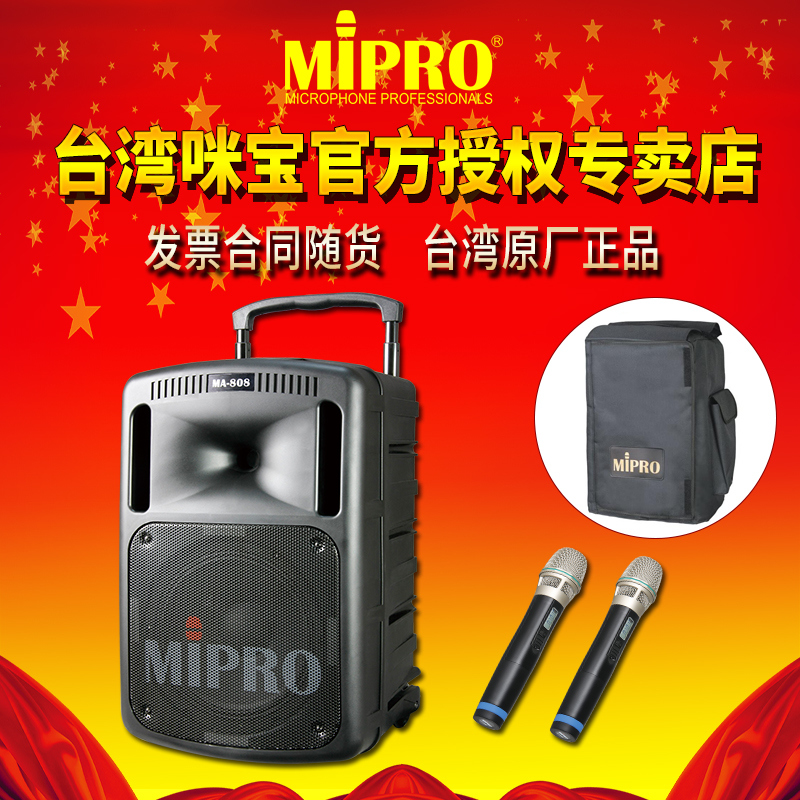 Taiwan Mi Bao MIPRO MA-808 wireless amplifier MA808 Mibao speaker rod outdoor speaker audio