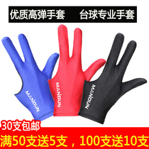 High-elastic billiards dedicated three-finger gloves snooker mens left and right finger snooker special gloves accessories supplies