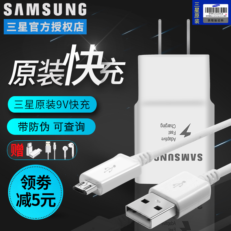 Samsung S8  S10 charger original S9  S7edge mobile phone travel charger Note8  note9  C5  C9pro  s6  c7pro direct charging data line with anti-counterfeiting package mail