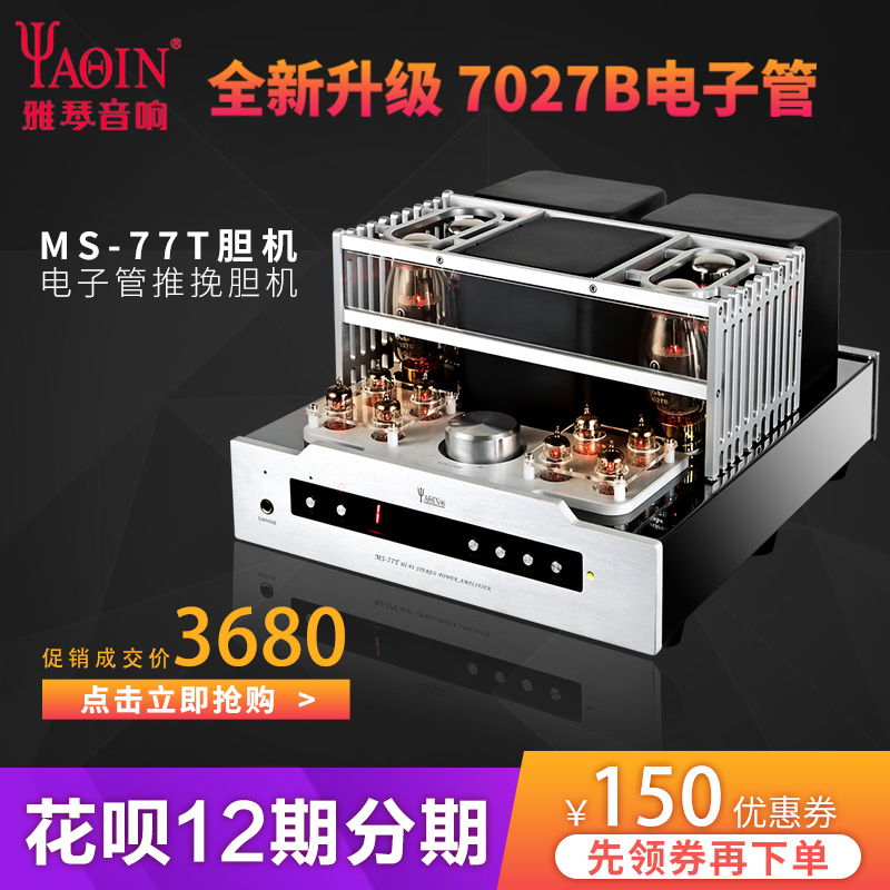 Yaqin MS-77T amplifier power amplifier tube push-pull tube amplifier fever HiFi hi-fi promotion