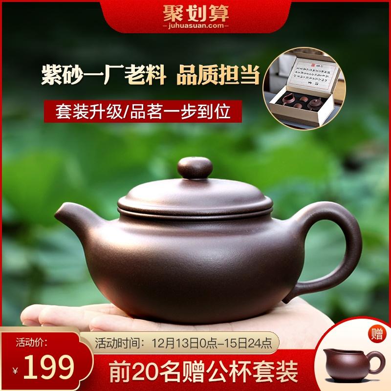 Yixing purple sand pot pure all-hand large-capacity teapot set tea set home authentic purple mud antique pot