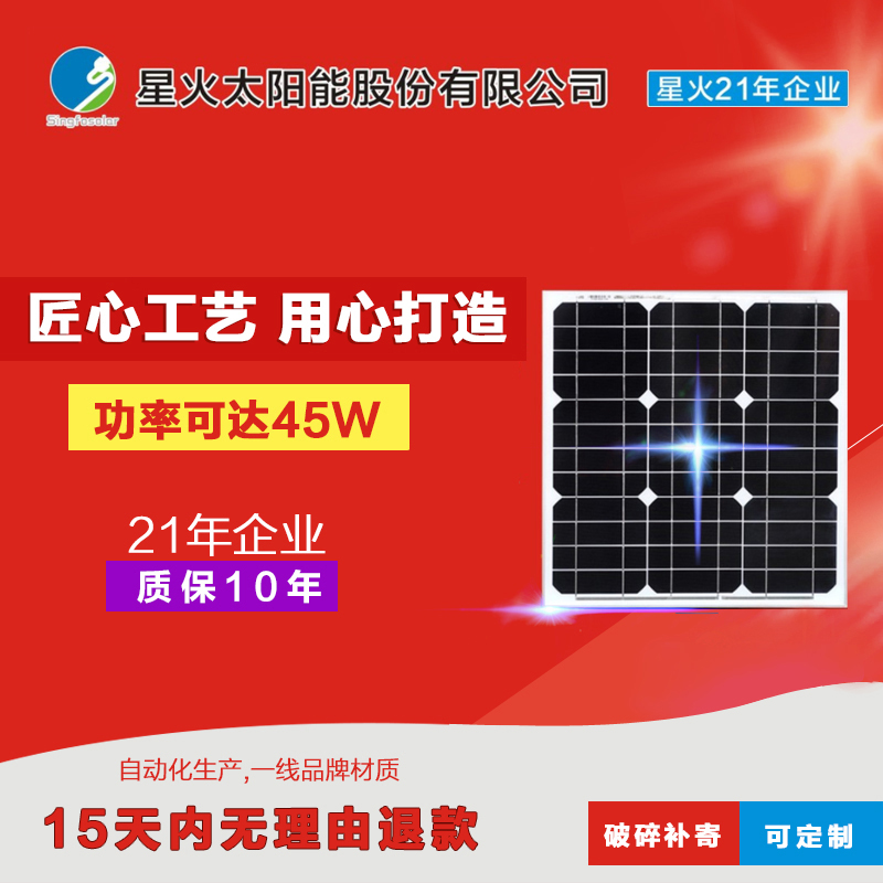 Spark 40W Single Crystal Solar Panel Household Photovoltaic Panel 12V Battery Direct Impulse 40W Solar Panel
