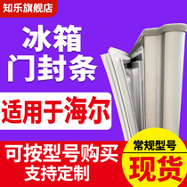 Suitable for Haier refrigerator seal BCD magnetic upper and lower door seal seal ring Original size universal