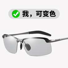 Day and night and change color night vision driving glasses polarized sunglasses male drivers drive fishing hipster men sunglasses