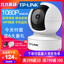 Tplink camera wireless WiFi monitor home outdoor mobile phone remote network night vision HD set