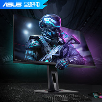 Asus Asus vg279q 27-inch 144Hz desktop IPS LCD computer monitor gaming eat chicken game display screen 24 no splash screen PS4 lifting rotation HDMI
