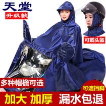 Рай электрический мотоцикл защитный плащ для взрослых плюс утолщенная мужская и женская ткань Оксфорд одно пончо