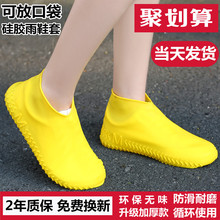 Silicone waterproof rain shoes cover anti slip thickening wear resistant adult men and women rain portable rainproof water shoe cover children
