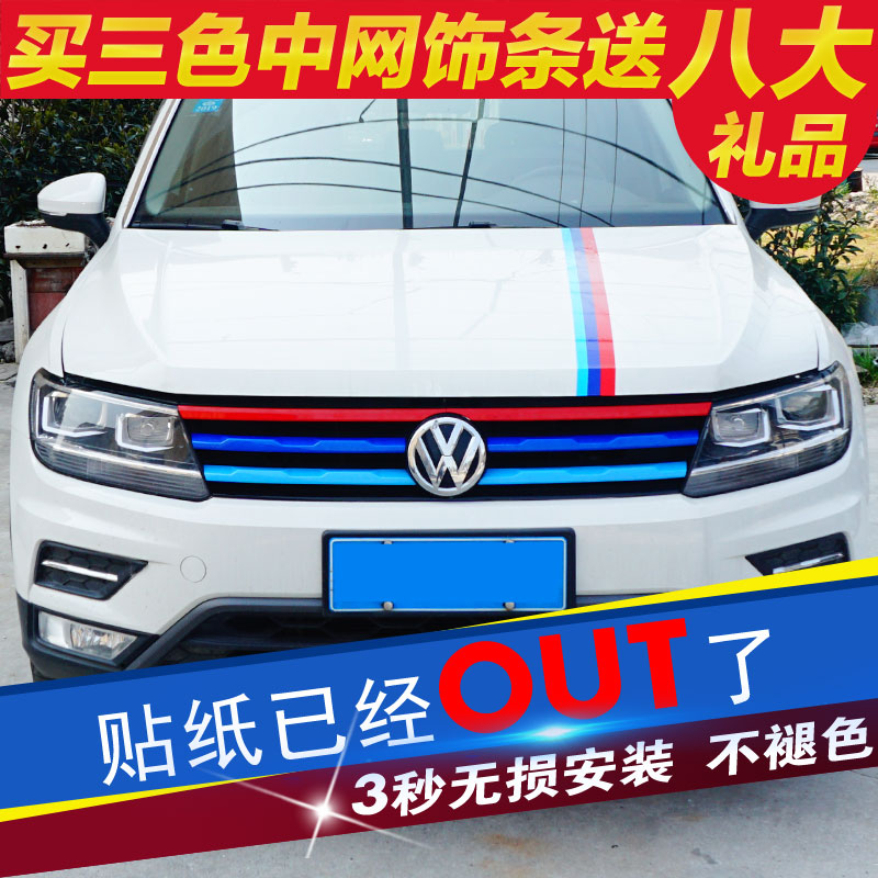 Volkswagen Road View L Tricolor Medium Net Decoration Road View L Refitting Special Decoration Bright Bar Accessories Automotive Supplies