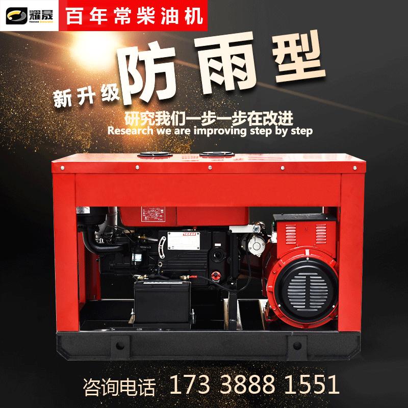 Single-cylinder diesel generator set 10 kW single-phase 220V12 15KW20 three-phase 380V24 30KW rainproof