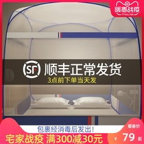 Free installation of yurt drop collapsible mosquito net 1 8m bed 1 5 M three door home encryption 1 2 bed grain